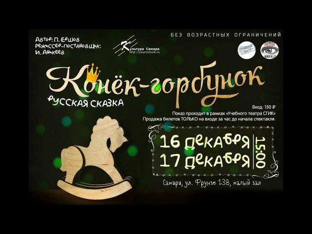 Промо-ролик спектакля Конек-Горбунок