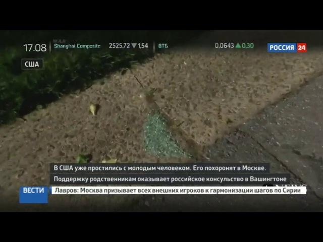 Новости на «Россия 24» • Смерть накануне выпускного: полиция обещает 10 тысяч долларов за информацию об убийцах