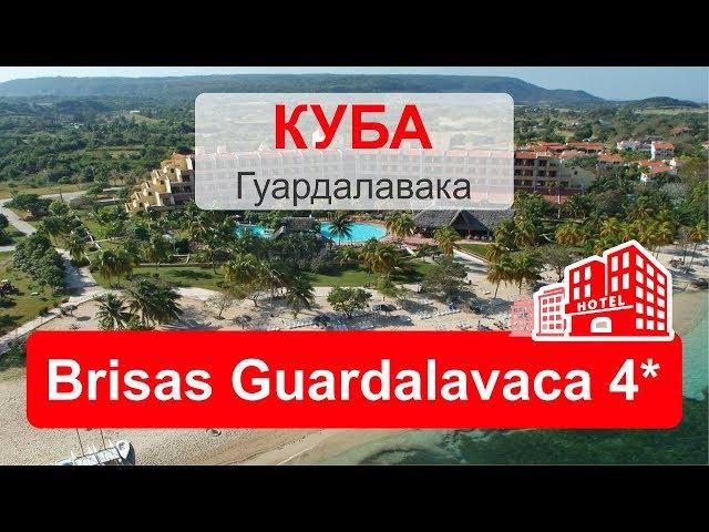 Brisas Guardalavaca 4*, Куба, Ольгин, Гуардалавака.