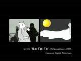 Ва-Та-Га Художник Сергея Терентьев - 2002