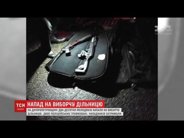 Голосування на Дніпропетровщині двоє травмованих поліцейських, побиті вікна та димові шашки