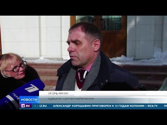 Громкое дело Хорошавина и его подчиненных дошло до приговора