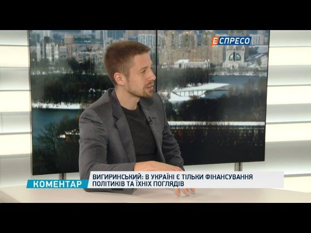 Зняття Саакашвілі - політика на різких гаслах і переворотах - Вигиринський