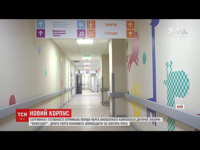 Перша черга оновленого комплексу дитячої лікарні Охматдит отримала сертифікат готовності
