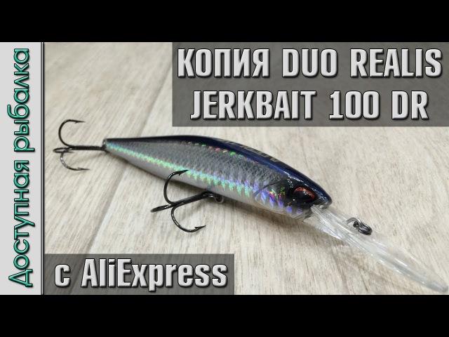 Воблер DUO Realis Jerkbait 100DR SP от AllBlue