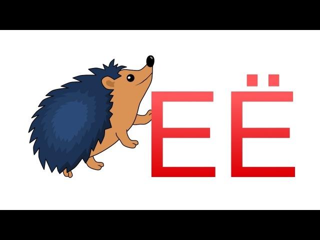 Азбука - Учим буквы. Буквы Е и Ё. Развивающий мультик про машинки, животных и алфавит.