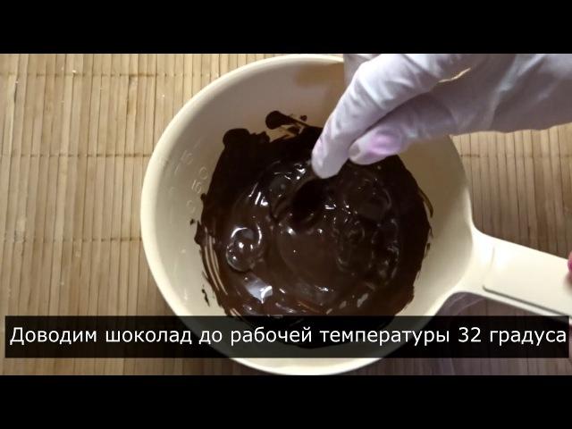 Как темперировать тёмный шоколад в домашних условиях