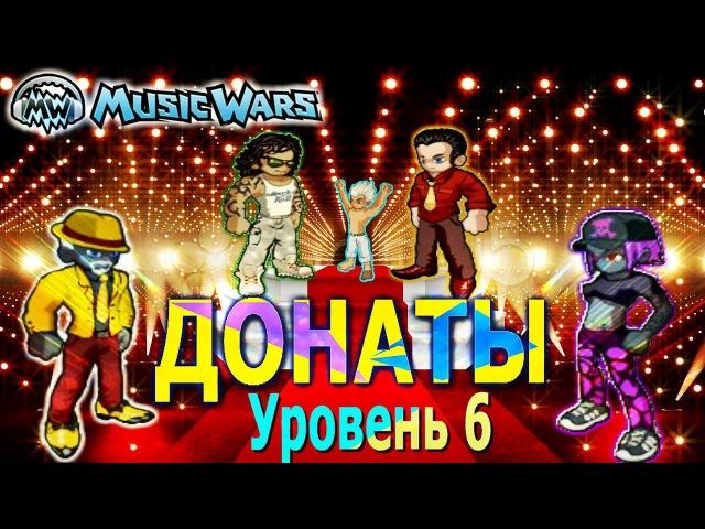 Донаты Музвар Сильные Игроки Muic Wars Топы 6 Уровень Характеристики 6 й уровень