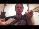 Гитара с нуля - 11 урок ( House of the rising sun )