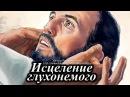 Чудеса Иисуса Христа. Исцеление глухонемого(Декаполь).Miracles of Jesus Christ.Healing the Deaf Mute