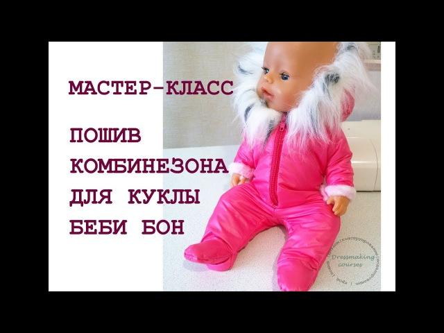 МК. Пошив комбинезона для куклы Беби Бон. Одеваем Baby Born