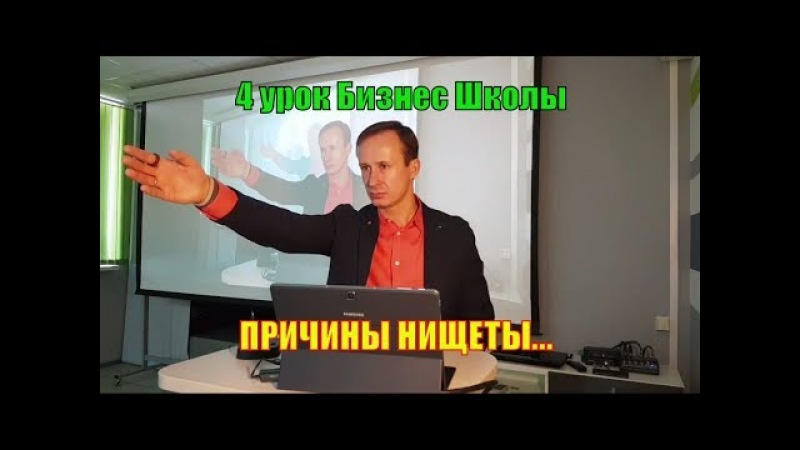 4 Урок Бизнес Школы для верующих предпринимателей (10.02.2018) Александр Колыванов