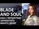 Blade and Soul. Как с легкостью заработать много денег