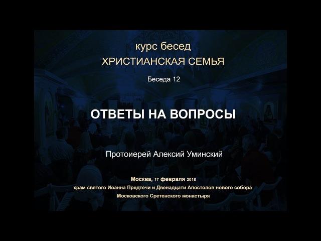 БЕСЕДА 12 Протоиерей Алексий Уминский ПОДРОСТОК В СЕМЬЕ И ЦЕРКВИ. Ответы на вопросы