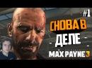 Max Payne 3 Прохождение на русском Часть 1 Снова в деле