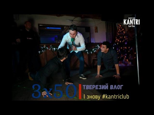 3x50 Тверезий vlog 2 Любко відеоблогер Вася МС Свят почав курити