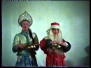 1997 - Новогодний вечер в ансамбле РАДУГА (А может быть Ворона?) полная версия