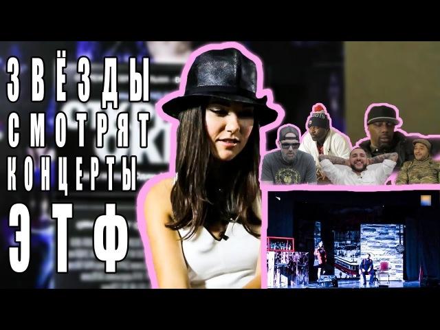 Limp Bizkit Wu Tang Clan Sasha Grey L'One AK 47 посмотрели концерты ЭТФ
