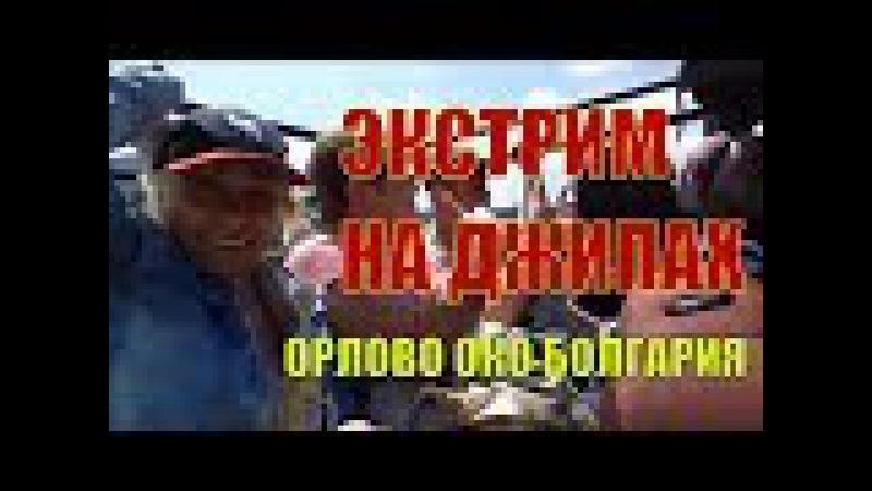Экстрим на джипах/Смотровая Площадка Орлово Око/фильм-путешествие Родопи Bulgaria 2017