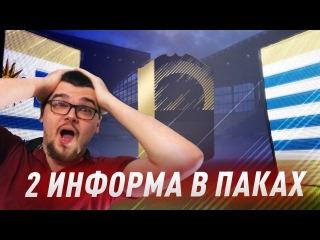 ПОЙМАЛ 2 ИНФОРМА | ЛУЧШИЕ ПАКИ FIFA 18