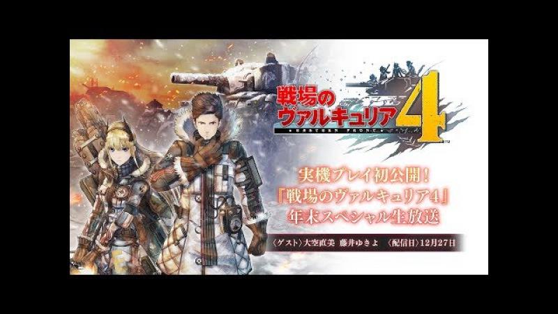 実機プレイ初公開!『戦場のヴァルキュリア4』年末スペシャル生放36865