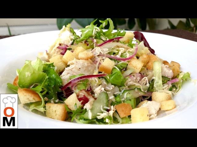 Хрустящий Салат Весна на Пороге | Вы Влюбитесь в Этот Салат | Crunchy Spring Salad