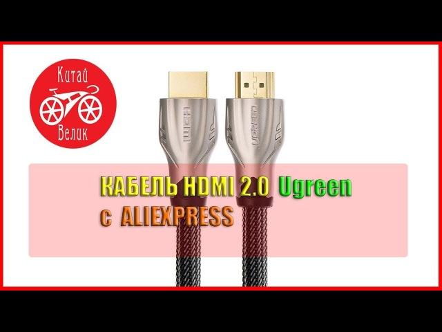 кабель HDMI 2.0 UGREEN с ALIEXPRESS   КИТАЙ ВЕЛИК