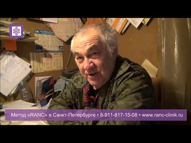 6. Защемление седалищного нерва, лечение метод RANC
