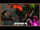 Neverwinter Nights 2 Лагерь Разбойников Серия 5