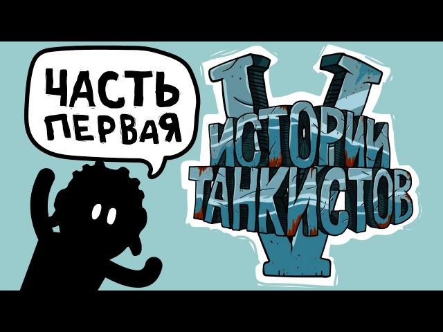 Приколы Wot - Истории танкистов. Сезон 5 Часть 1. Мультик про танки.