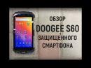 ОБЗОР DOOGEE S60. Опыт реального пользователя.