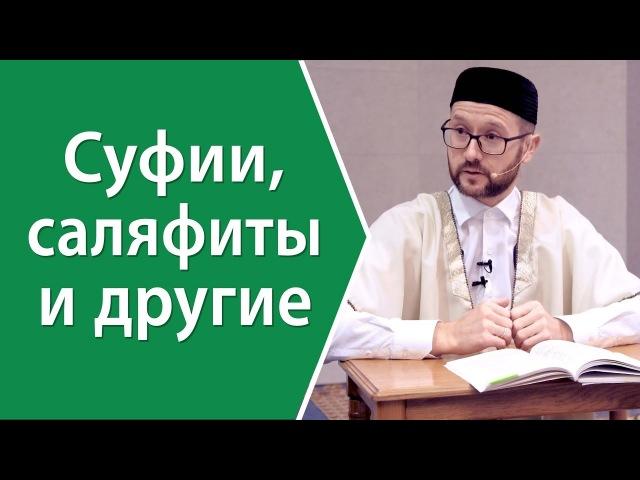 Суфии саляфиты и другие