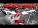 DAL Cyclone T5051C x 3 / Prop TEST