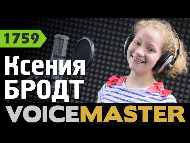 Ксения Бродт Арлекино Алла Пугачёва