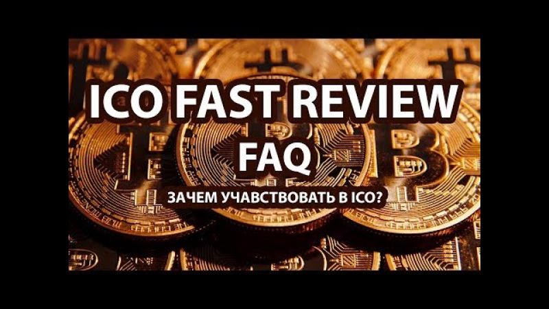FAQ - Зачем инвестировать в ICO?