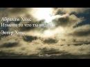 Абрахам Хикс – Измени то что ты видишь – Эстер Хикс