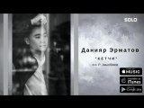 Данияр Эрматов кетчи