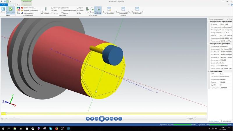 Проектировка и программирование обработки кубка