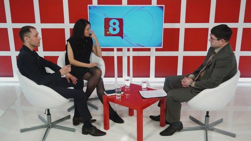 Интервью на 8 канале. Валерий Власов, Дарья Белова, Константин Пирогов