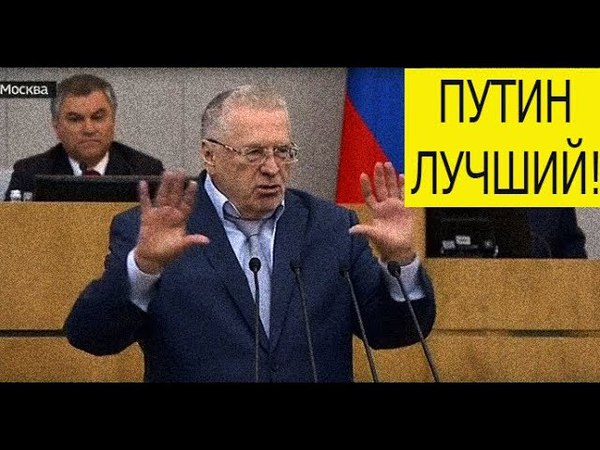 Жириновский УСТРОИЛ ШОУ в Госдуме! Ржали все!