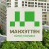 ЖК «Манхэттен» | Ростов-на-Дону
