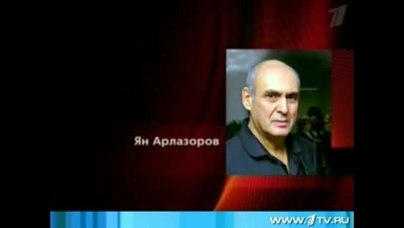 7 марта - День памяти Яна Арлазорова.