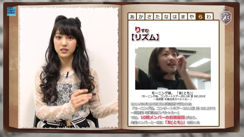 Iikubo Haruna - Memories Dictionary Relay Morning Musume 20th Anniversary Project (H!S 265)