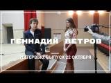 Геннадий Ветров. Интервью. Полный выпуск 23 октября.