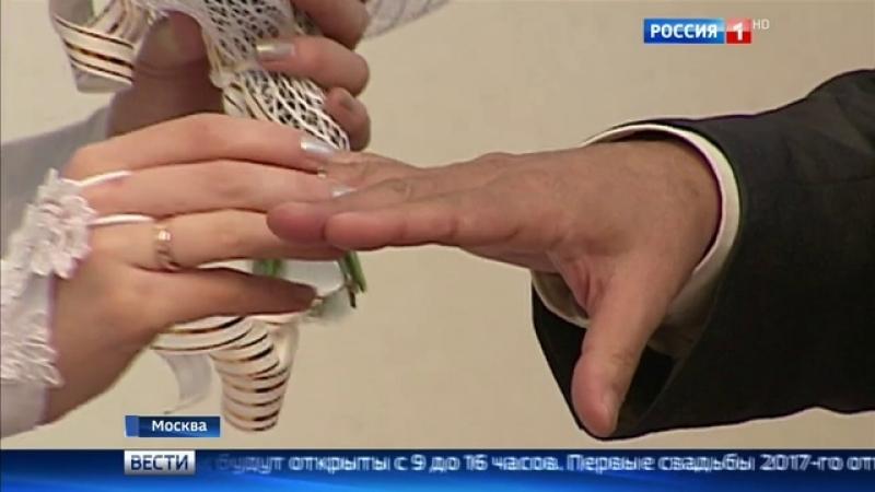 Вести-Москва • Столичные ЗАГСы изменят график работы на период праздников