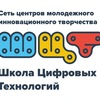 Школа цифровых технологий (Томск, Северск)