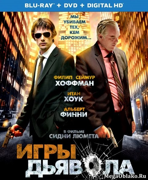 Игры дьявола / Before the Devil Knows You're Dead (2007/BDRip/HDRip)