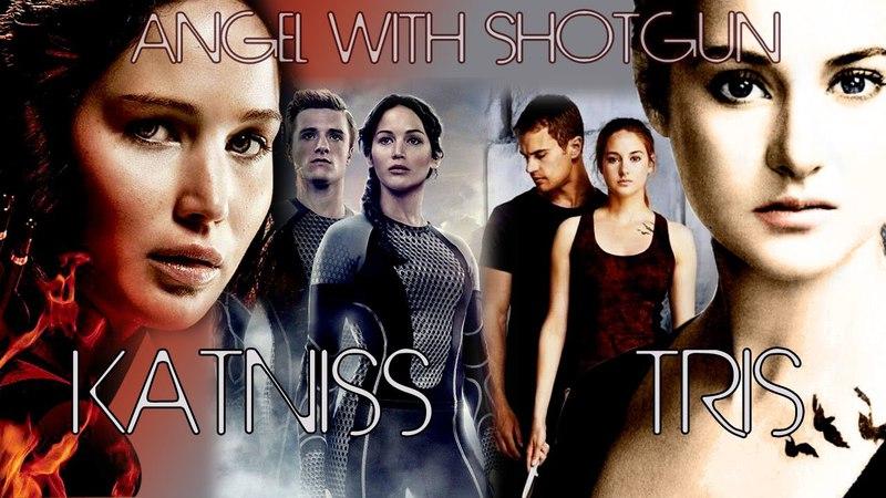 KatnissTris - Angel with a Shotgun [THGDivergent]
