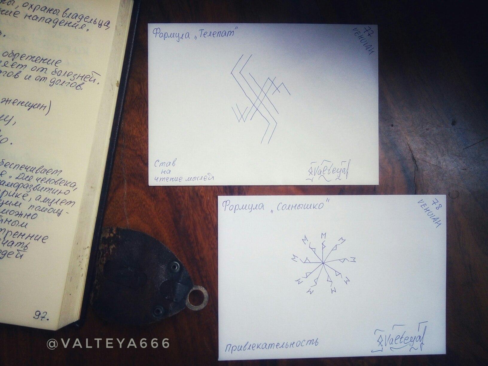Рунограмма - Конверты с магическими программами от Елены Руденко. Ставы, символы, руническая магия.  - Страница 6 XoQoinwScZQ