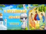 зайка Поздравление с Троицей!!!